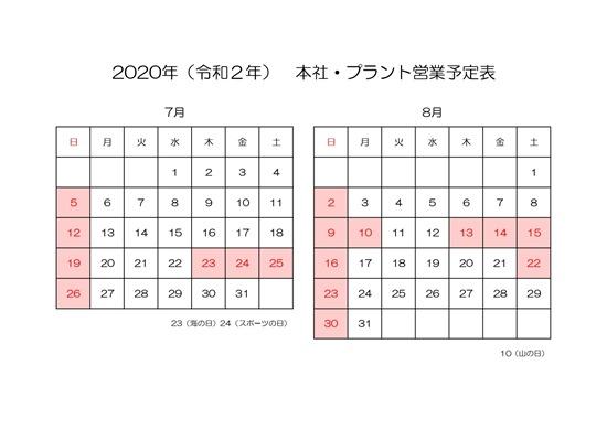 本社・プラント営業予定表 R2年7月8月_page-0001