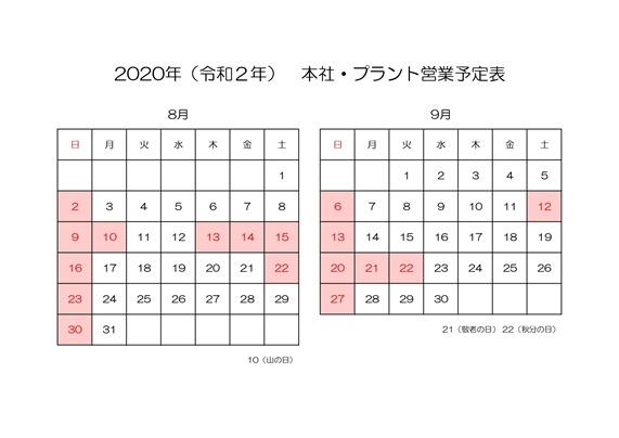 本社・プラント営業予定表 R2年8月9月_page-0001