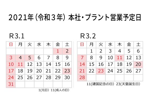 本社・プラント営業予定表_R3年1月2月