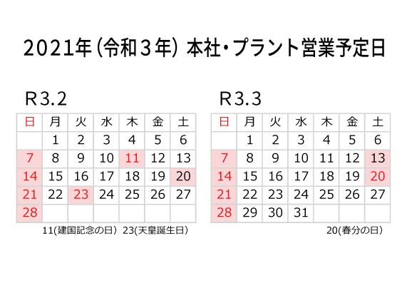 本社・プラント営業予定表_R3年2月3月