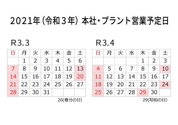 本社・プラント営業予定表_R3年3月4月