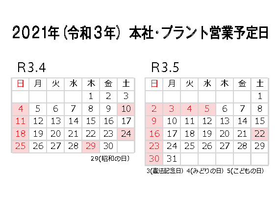 本社・プラント営業予定表_R3年4月5月