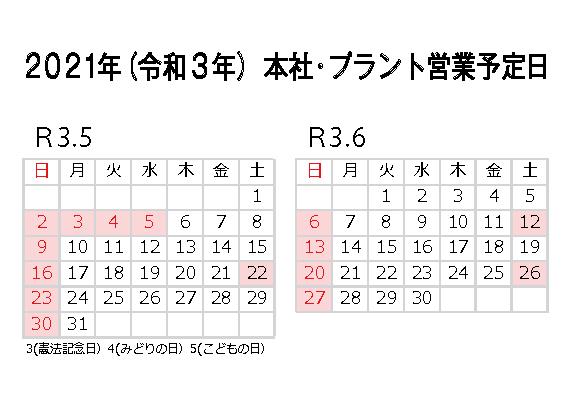 本社・プラント営業予定表_R3年5月6月