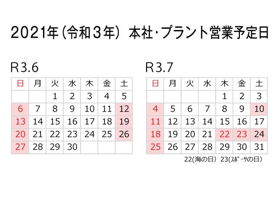 本社・プラント営業予定表_R3年6月7月